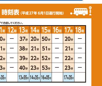 無料送迎バス2-2