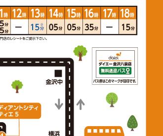 無料送迎バス3-2