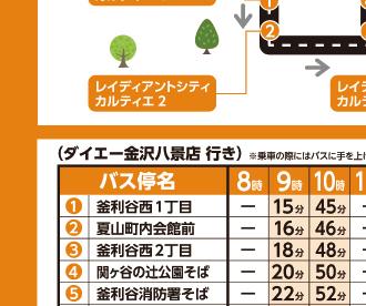 無料送迎バス4-1