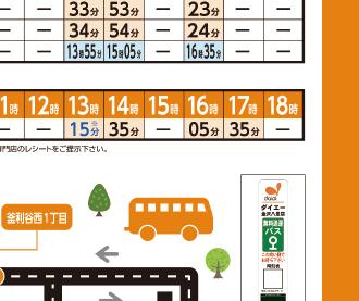 無料送迎バス5-2