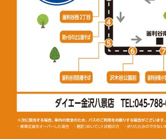 無料送迎バス6-1