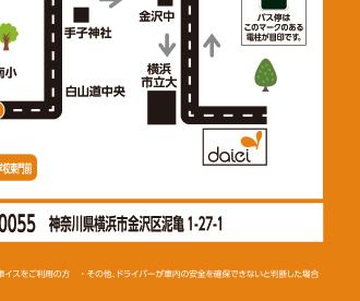 無料送迎バス6-2