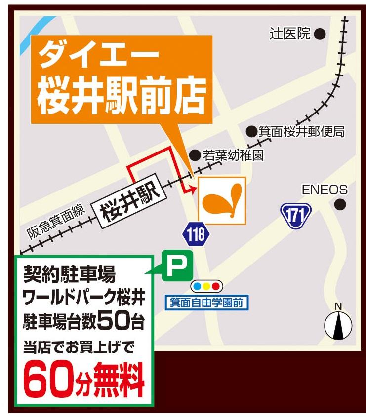 桜井駅前店MAP