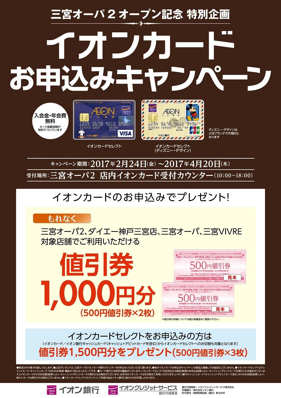 ダイエー神戸三宮店 イオンカードお申込みキャンペーン