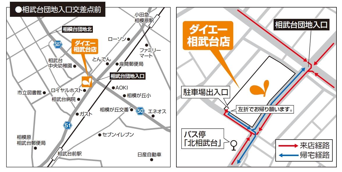 相武台店駐車場マップ