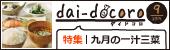 食の情報誌「dai-docoro9月号」デジタルブック掲載中!