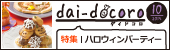 dai-docoro(10月)
