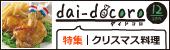 dai-docoro(12月)