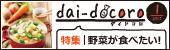 食の情報誌「dai-docoro1月号」デジタルブック掲載中!