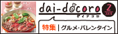dai-docoro(2月)