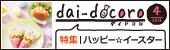 dai-docoro(4月)