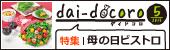 食の情報誌「dai-docoro5月号」デジタルブック掲載中!
