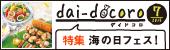 食の情報誌「dai-docoro7月号」デジタルブック掲載中!