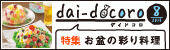 dai-docoro(8月)