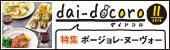 食の情報誌「dai-docoro11月号」デジタルブック掲載中!