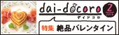 食の情報誌「dai-docoro2月号」デジタルブック掲載中!