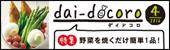 食の情報誌「dai-docoro4月号」デジタルブック掲載中!