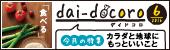 食の情報誌「dai-docoro6月号」デジタルブック掲載中!