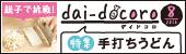 食の情報誌「dai-docoro8月号」デジタルブック掲載中!