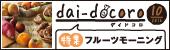 食の情報誌「dai-docoro10月号」デジタルブック掲載中!