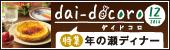 食の情報誌「dai-docoro12月号」デジタルブック掲載中!