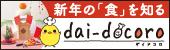 食の情報誌「dai-docor1月号」デジタルブック掲載中!
