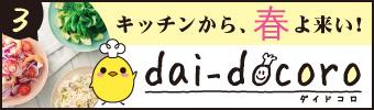 食の情報誌「dai-docoro3月号」デジタルブック掲載中!