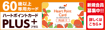 60歳以上専用カード!ハートポイントカードプラス