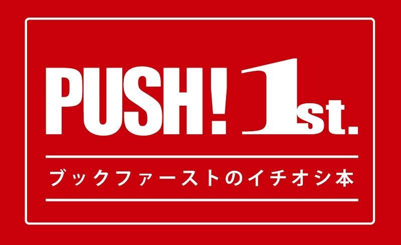 ◆「ブックファースト横浜西口店」より お知らせ!