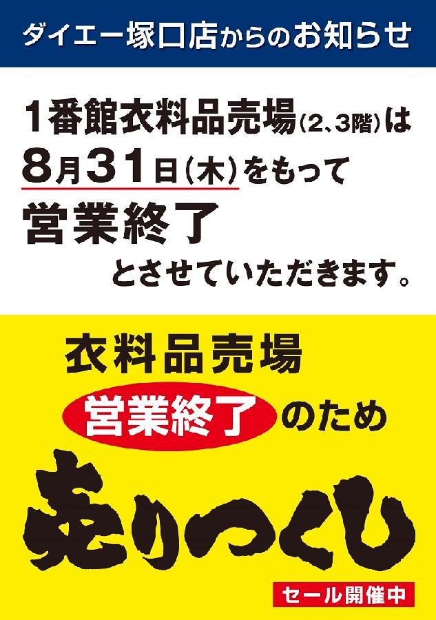 ◆1番館 衣料品売場 営業終了のお知らせ