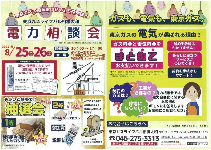 ◆8/25日(金)、 8/26日(土)<br>「東京ガスライフバル相模大和電力相談会」開催!