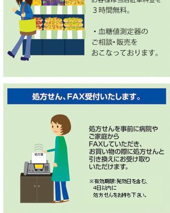 ダイエー成増店1階、調剤薬局からのお知らせ