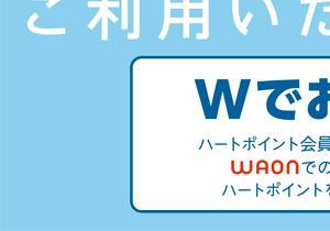 WAONをご利用いただけます