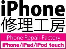 ◆7/20(木)「iPhone修理工房」オープン!