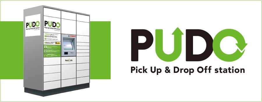 「PUDOステーション」宅配便ロッカーサービス開始
