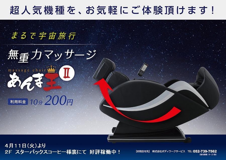◆無重力マッサージチェア「あんま王 Ⅱ」 好評稼働中!