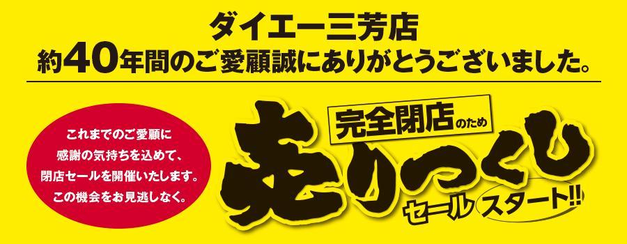 <閉店のお知らせ>