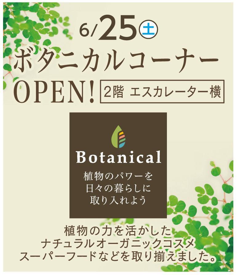 船堀店 ボタニカルコーナー 6/25(土)OPEN!