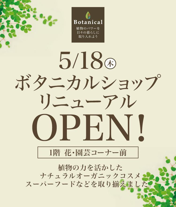 5/18(木)ボタニカルショップ リニューアルOPEN!