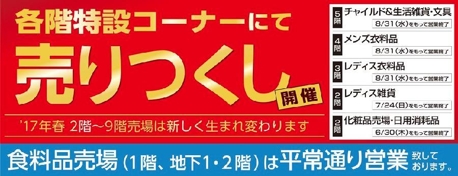 神戸三宮店 売りつくし