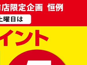 ダイエー三宮駅前店限定企画