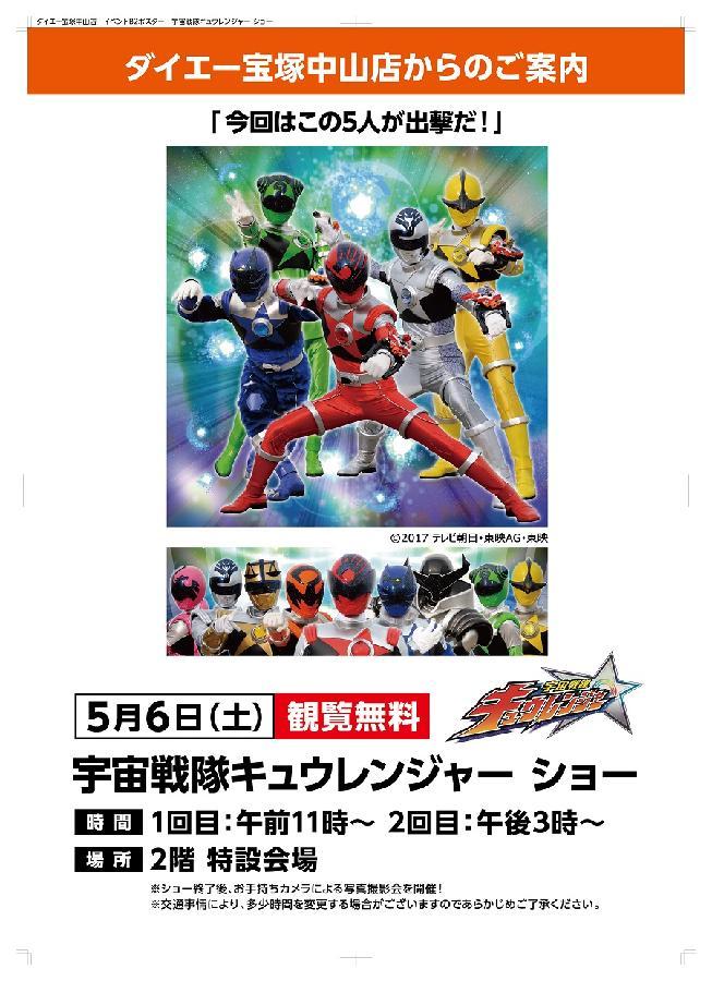 ◆5/6 (土)「宇宙戦隊キュウレンジャー ショー」開催!