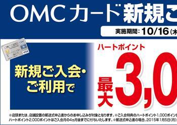 OMC新規ご入会キャンペーン