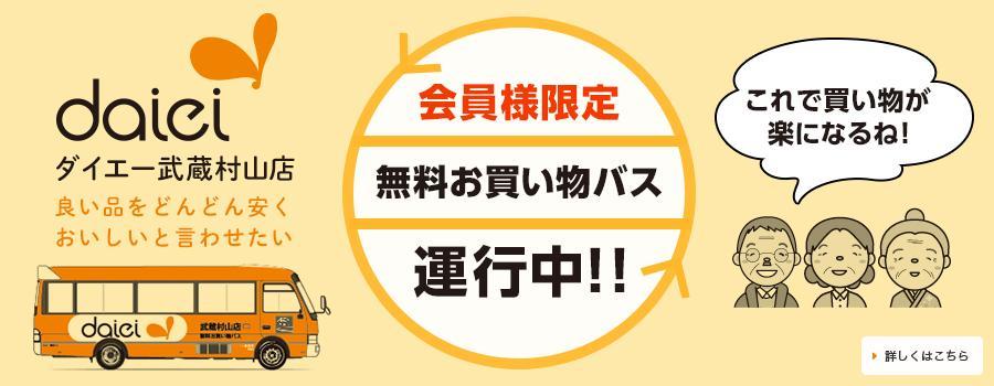 ◆無料バス運行表のお知らせ