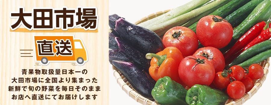◆『大田市場直送!』始まりました。