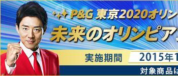 P&Gキャンペーン