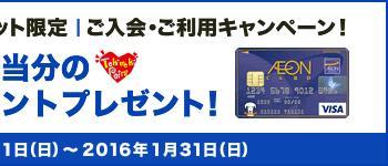 イオンクレジットご入会キャンペーン