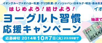 ヨーグルト習慣応援キャンペーン!