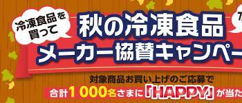 秋の冷凍食品メーカーキャンペーン