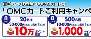 OMCご利用キャンペーン